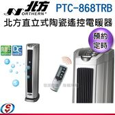 【信源】預約定時【NORTHERN 北方直立式陶瓷遙控電暖器】PTC-868TRB / PTC868TRB