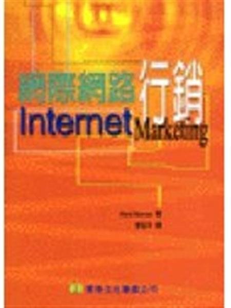 (二手書)網際網路行銷(Internet Marketing 1/e)