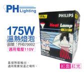 PHILIPS飛利浦 175W 110V E27 紅外線溫熱燈泡 / 紅面_PH070002