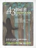 【書寶二手書T1/翻譯小說_CL5】第43個祕密_謝佩妏, 哈蘭.科本