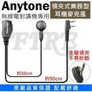 Anytone 原廠 K型 K頭 業務型 耳麥 耳機麥克風 對講機 無線電 領夾式 線材加粗 品質保證