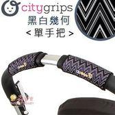✿蟲寶寶✿【美國City Grips】多用途推車手把保護套 / 手把套 單手把 - 黑白幾何