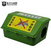 金衛士塑膠盒滅鼠老鼠盒老鼠藥餌盒老鼠屋誘餌捕鼠器 歐亞時尚