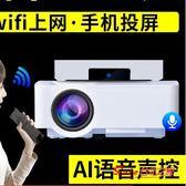 投影儀 手機家用小型便攜手機投影牆上看電影4K高清解碼便攜式投影儀T 1色