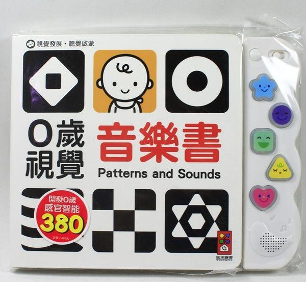 風車【0歲視覺音樂書:視覺發展˙聽覺啟蒙】