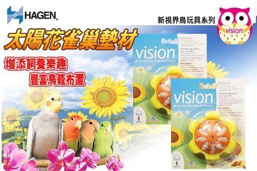 【 zoo寵物商城 】HAGEN-83060》赫根 新視界鳥玩具-太陽花雀巢墊片*1組