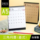 珠友BC-05209 2021年A5/25K三角月曆/桌曆/行事曆(直式)