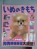 【書寶二手書T6/寵物_PNG】狗狗的心情_台灣登陸號_不同年齡 煩惱事項大調查等