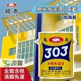 【漆寶】龍泰303水性亮光「45天藍」(1加侖裝)