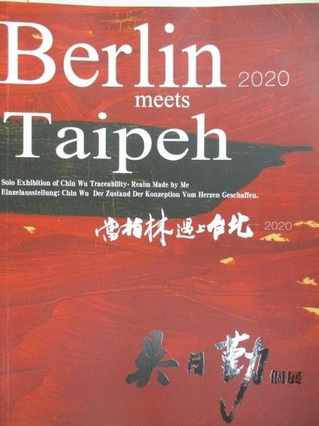 【書寶二手書T6/藝術_DIM】當柏林遇上台北-吳日勤個展-溯源_2020年