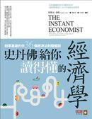 (二手書)史丹佛給你讀得懂的經濟學 給零基礎的你, 36個經濟法則關鍵詞