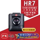送不鏽鋼調味罐組【PX大通】HDR星光夜視超畫王汽車行車記錄器 HR7