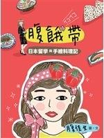 二手書博民逛書店 《腹餓帶─日本留學與手繪料理記》 R2Y ISBN:9866354652│腹佳女