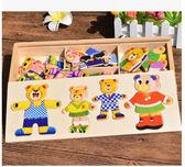 4小熊換衣 兒童早教木質拼圖 穿衣遊戲 寶寶木製益智積木玩具更衣- 預購