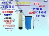 全戶軟水除水垢軟水器30公升全自動控制軟水樹脂濾水器地下水處理.貨號B1162【巡航淨水】