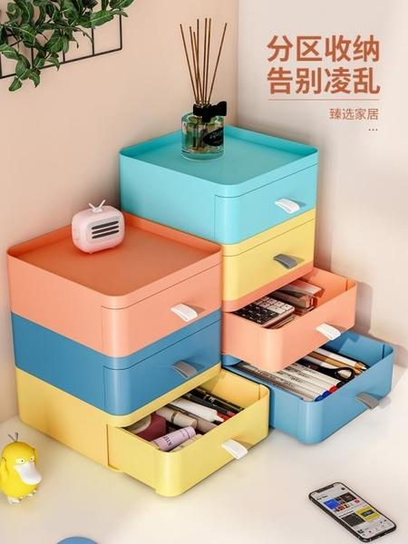 抽屜式收納盒桌面化妝品置物架學生宿舍書桌上防塵整理儲物小盒子ATF 格蘭小鋪