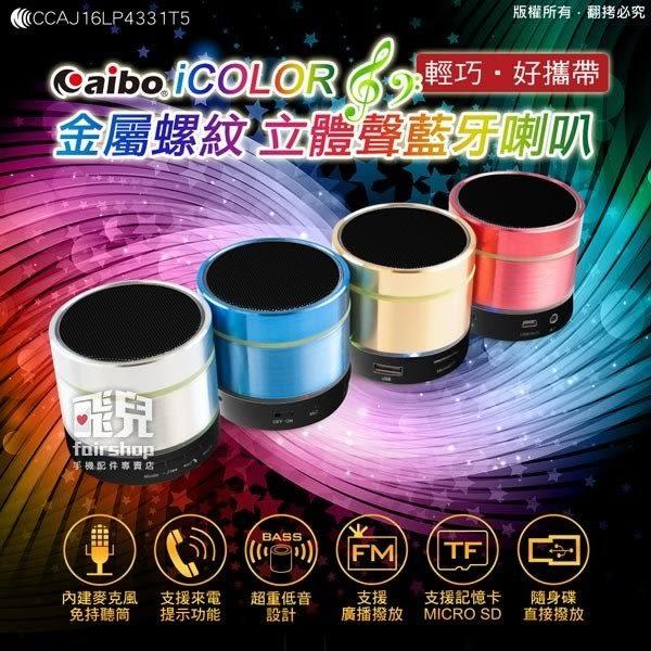 【妃凡】LA-BT-L02 aibo iColor 金屬螺紋 七彩閃燈立體聲 可插卡/隨身碟/藍芽 迷你喇叭 免持聽筒