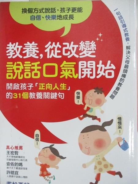 【書寶二手書T1/親子_HMN】教養從改變說話口氣開始_若松亞紀