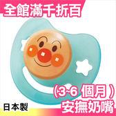 日本 麵包超人Anpanman  安撫奶嘴 2款 M號 3-6個月 可微波消毒【小福部屋】