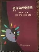 (二手書)語言病理學基礎(第一卷)