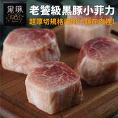 【超值免運】台灣神農1983極品黑豚~鮮嫩小菲力3包組(200公克/1包)