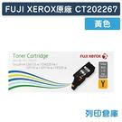 原廠碳粉匣 FUJI XEROX 黃色高容量 CT202267 (1.4K) /適用 富士全錄 CP115w/CP116w/CP225w/CM115w/CM225fw