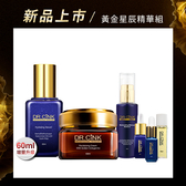 DR.CINK達特聖克 黃金星辰精華組【BG Shop】全效保濕霜/黃金花蜜霜+精華液60ml