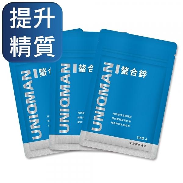 螯合鋅膠囊食品(30粒/袋)3袋組【UNIQMAN】