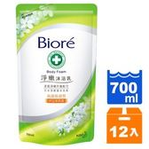 蜜妮Biore 淨嫩沐浴乳 抗菌保濕型-伊豆茉莉香 補充包 700ml (12入)/箱