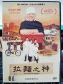 挖寶二手片-P10-089-正版DVD-日片【拉麵之神】-這不是拉麵的故事 這是一個真實的故事