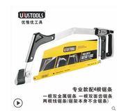 uyustools12寸重型鋼鋸架家用工具手工鋸多功能鋸弓鋸條木工鋸子