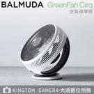 BALMUDA GreenFan Cirq EGF-3300 綠化 循環扇 風扇 日本設計 百慕達 公司貨