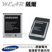 【配件包】Samsung EB425365LU【原廠電池+台製座充】Galaxy Core Dous i8262 i8262D i829 (雙卡版)