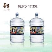 華生 桃園 純淨水17.25L x 50瓶 全台配送 新竹
