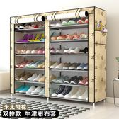 【免運】鞋架開迪牛津布鞋架大號防塵收納鞋柜櫃雙排大容量多層簡易組裝時尚簡約