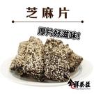 芝麻脆片 200克 全祥茶莊
