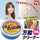 [霜兔小舖] 日本 萬能去污膏 萬用去污膏 清潔膏 200g