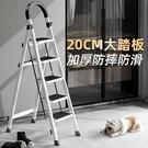 折疊梯 家用梯子伸縮工程折疊多功能升降人字梯室內四步五步加厚兩用梯子