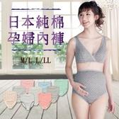 超值 暢銷 搶購【DA0016】日本 孕婦 內褲 高腰 包腹 孕婦褲 托腹褲 (M/L L/LL) 媽媽最愛