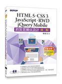 (二手書)跨裝置網頁設計(第二版):HTML5、CSS 3、JavaScript、RWD、jQuery Mobile