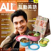 《ALL+互動英語》朗讀CD版 1年12期 贈 頂尖廚師TOP CHEF馬卡龍圓滿保鮮盒3件組(贈保冷袋1個)