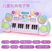 電子琴兒童電子琴玩具女孩益智音樂初學2嬰幼兒3歲帶話筒寶寶多功能鋼琴【快速出貨八折特惠】