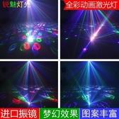 M-銳魅舞檯燈光設備智能ktv包房燈聲控全彩舞廳激光燈酒吧燈家用