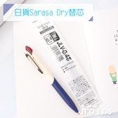 Norns【日貨Sarasa Dry替芯】JLV-0.4黑色 Zebra原子筆 筆芯 速乾快乾 日本文具Sarasa clip
