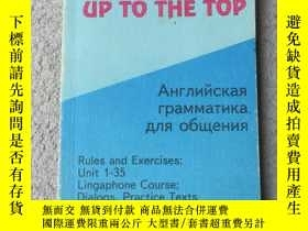 二手書博民逛書店UP罕見TO THE TOP English Grammar f
