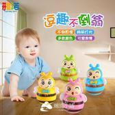 不倒翁玩具寶寶益智玩具嬰兒玩具0-1歲