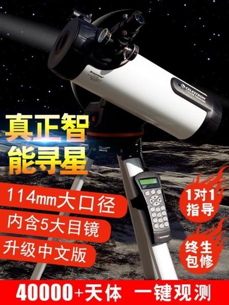 星特朗天文望遠鏡專業觀星觀天高倍1000000倍高清太空望眼鏡兒童 mks歐歐