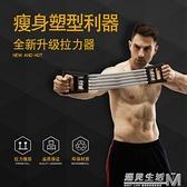 彈簧拉力器擴胸器男仰臥起坐瘦肚子多功能腳蹬家用臂力器健身器材