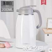德國保溫壺 家用保溫瓶304不銹鋼大容量歐式熱開水瓶便攜暖水壺2L NMS創意新品