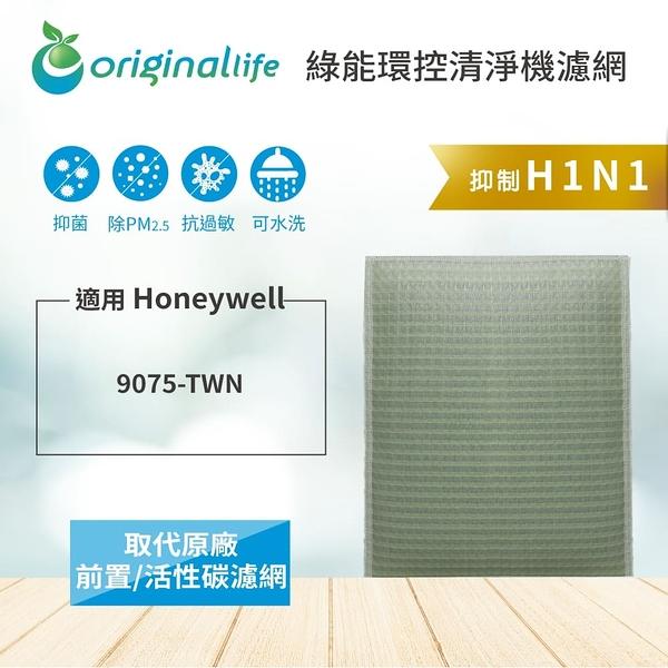 適用Honeywell 9075-TWN (取代活性碳) 空氣清淨機濾網【Original life】長效可水洗